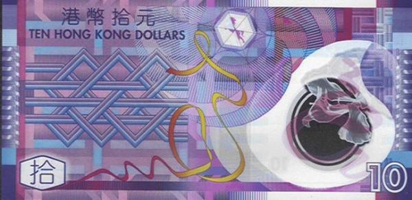 10 гонконгских долларов